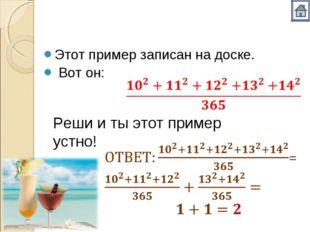 Этот пример записан на доске. Вот он: Реши и ты этот пример устно!