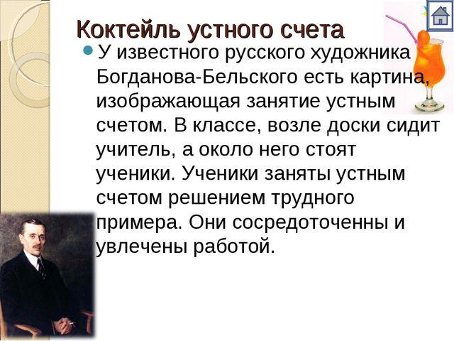 Коктейль устного счета У известного русского художника Богданова-Бельского ес...