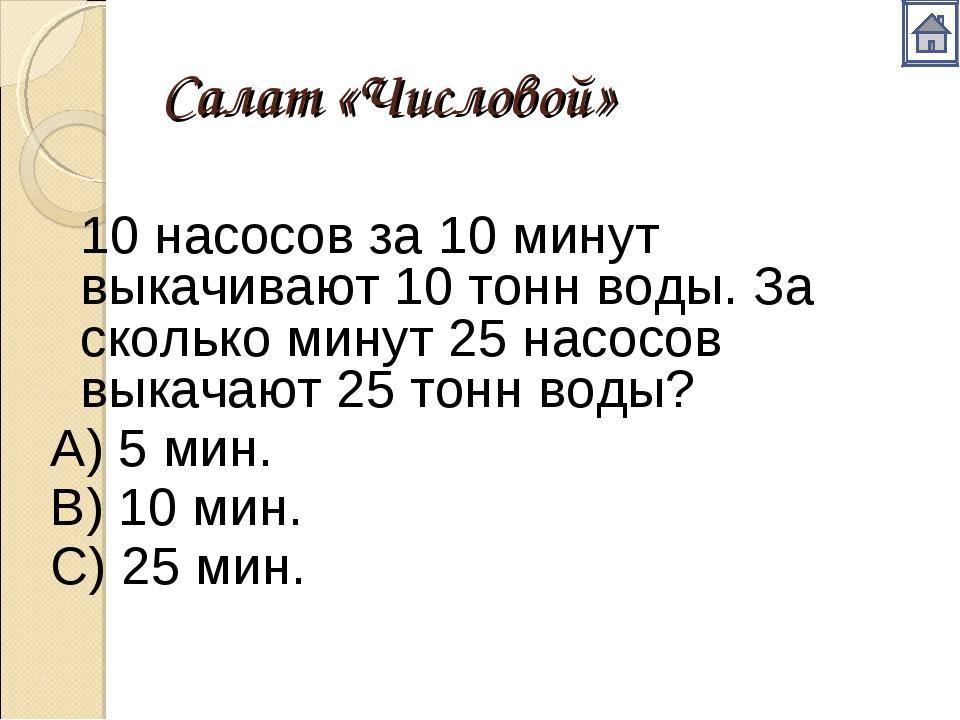 Салат «Числовой» 10 насосов за 10 минут выкачивают 10 тонн воды. За сколько м...