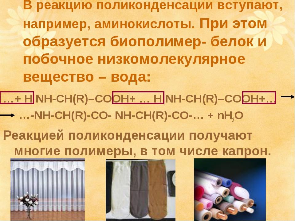 В реакцию поликонденсации вступают, например, аминокислоты. При этом образует...
