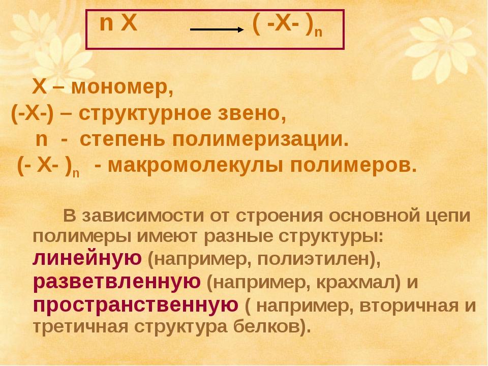 n X ( -X- )n Х – мономер, (-Х-) – структурное звено, n - степень полимеризац...