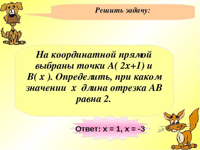 Решить задачу: На координатной прямой выбраны точки А( 2х+1) и В( х ). Опреде...