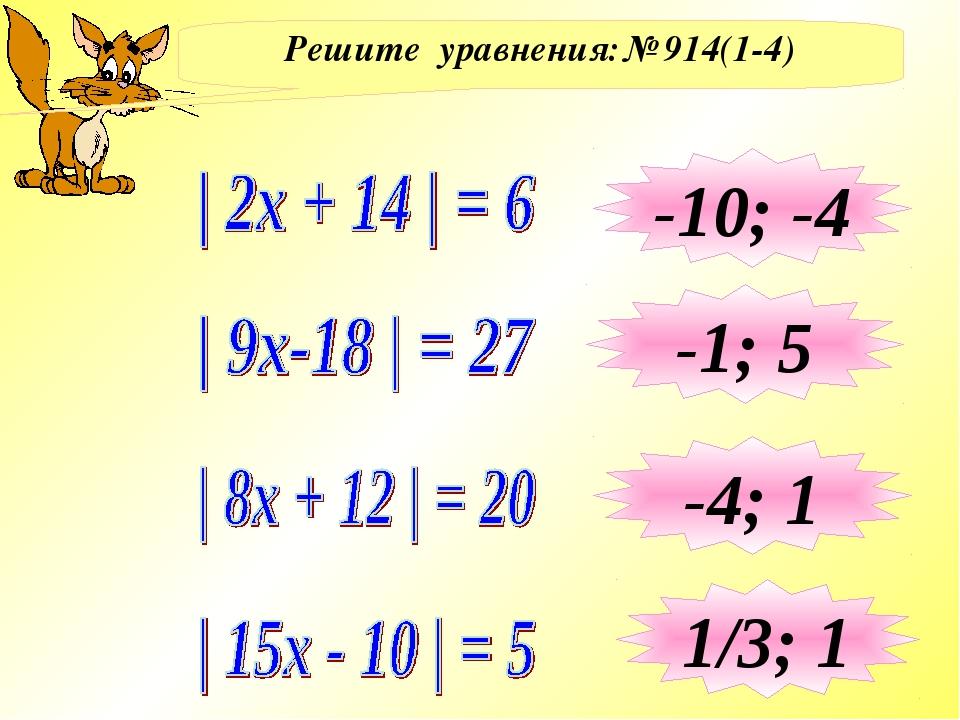 Решите уравнения:№ 914(1-4) -10; -4 -1; 5 -4; 1 1/3; 1