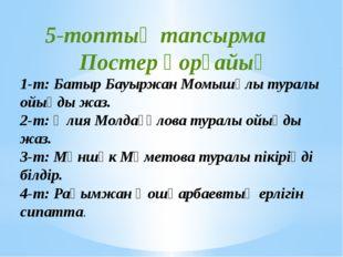 1-т: Батыр Бауыржан Момышұлы туралы ойыңды жаз. 2-т: Әлия Молдағұлова туралы