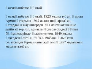 Қосмағанбетов Құлтай, 1923 жылы туған, Қызыл Армия қатарына 1942 жылы шақырыл