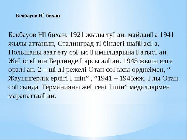 Бекбауов Нәбихан, 1921 жылы туған, майданға 1941 жылы аттанып, Сталинград түб...
