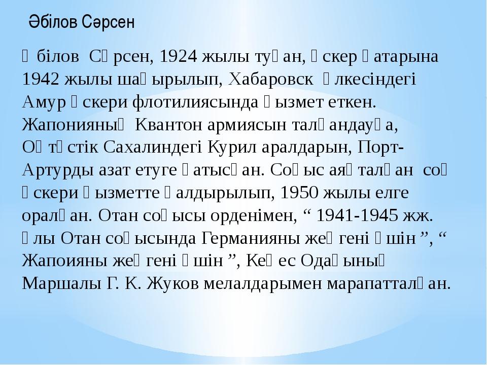 Әбілов Сәрсен, 1924 жылы туған, әскер қатарына 1942 жылы шақырылып, Хабаровск...