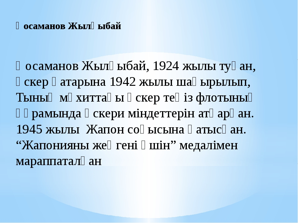 Қосаманов Жылқыбай Қосаманов Жылқыбай, 1924 жылы туған, әскер қатарына 1942 ж...
