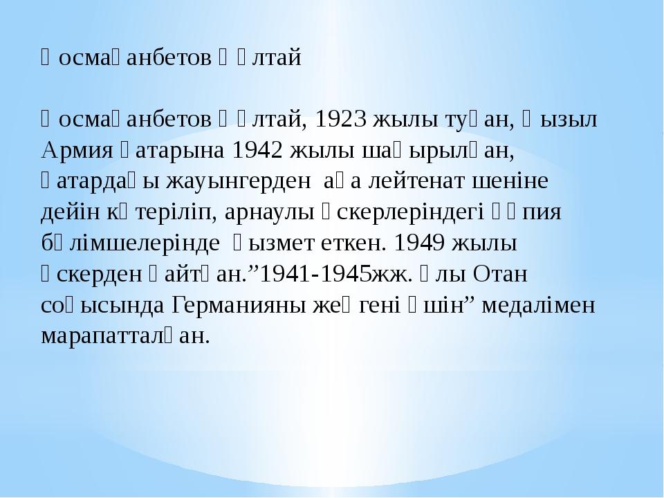 Қосмағанбетов Құлтай, 1923 жылы туған, Қызыл Армия қатарына 1942 жылы шақырыл...
