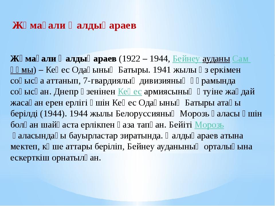 Жұмағали Қалдықараев Жұмағали Қалдықараев(1922 – 1944,Бейнеу ауданыСам құм...