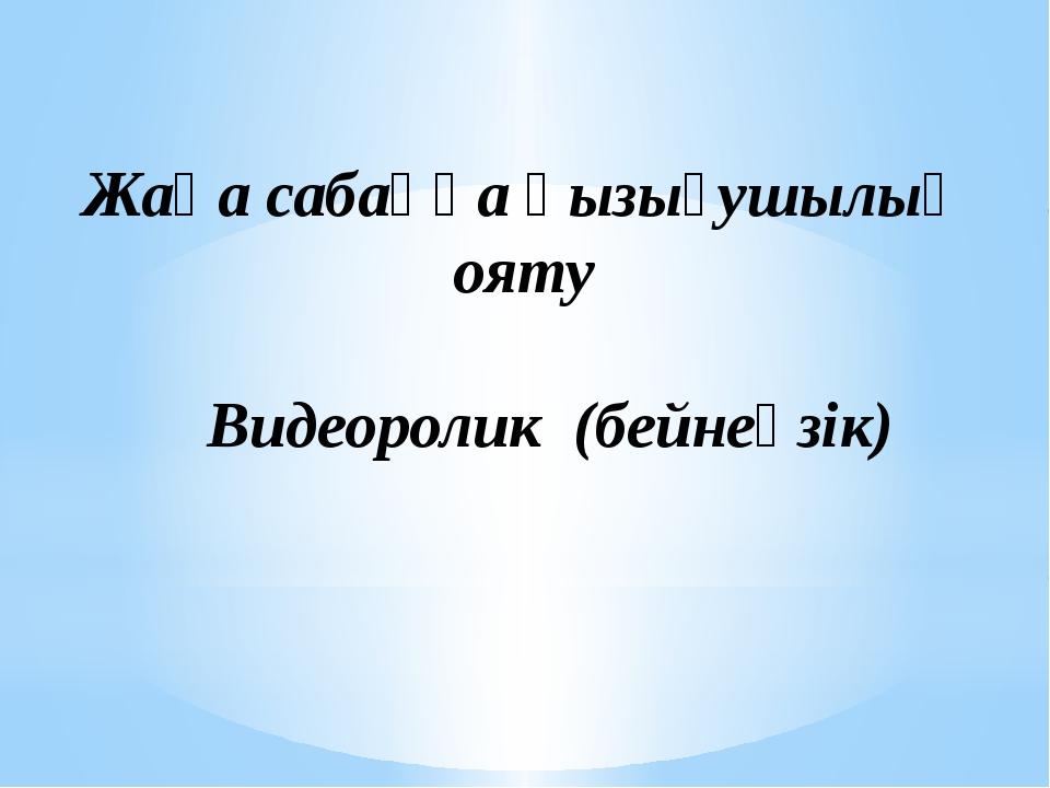 Жаңа сабаққа қызығушылық ояту Видеоролик (бейнеүзік)