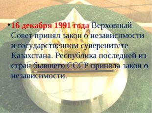 16 декабря 1991 года Верховный Совет принял закон о независимости и государст