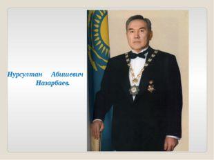 Нурсултан Абишевич Назарбаев.