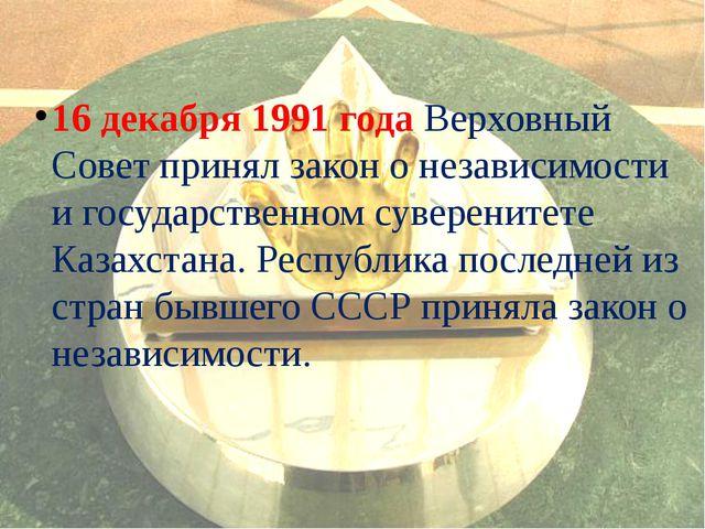 16 декабря 1991 года Верховный Совет принял закон о независимости и государст...