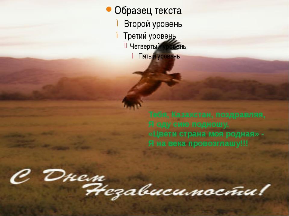 Тебя, Казахстан, поздравляя, Я оду сию подношу. «Цвети страна моя родная» -...