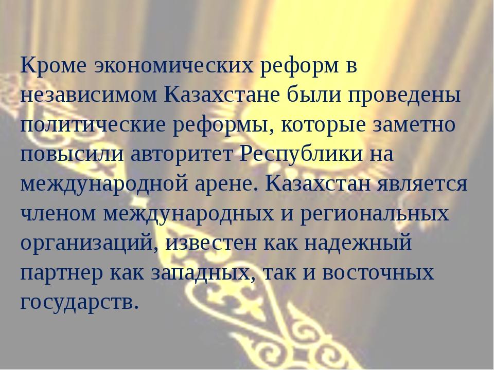 Кроме экономических реформ в независимом Казахстане были проведены политическ...
