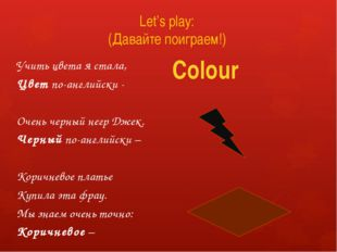 Let's play: (Давайте поиграем!) Учить цвета я стала, Цвет по-английски - Очен