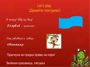 Let's play: (Давайте поиграем!) Я тону! Иду ко дну! Голубой – конечно Так за