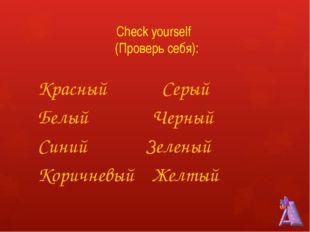 Check yourself (Проверь себя): Красный Серый Белый Черный Синий Зеленый Корич