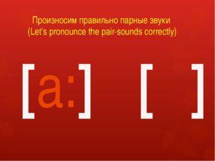 Произносим правильно парные звуки (Let's pronounce the pair-sounds correctly)