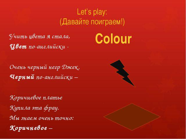 Let's play: (Давайте поиграем!) Учить цвета я стала, Цвет по-английски - Очен...