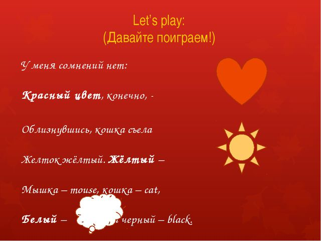 Let's play: (Давайте поиграем!) У меня сомнений нет:  Красный цвет, конечно,...