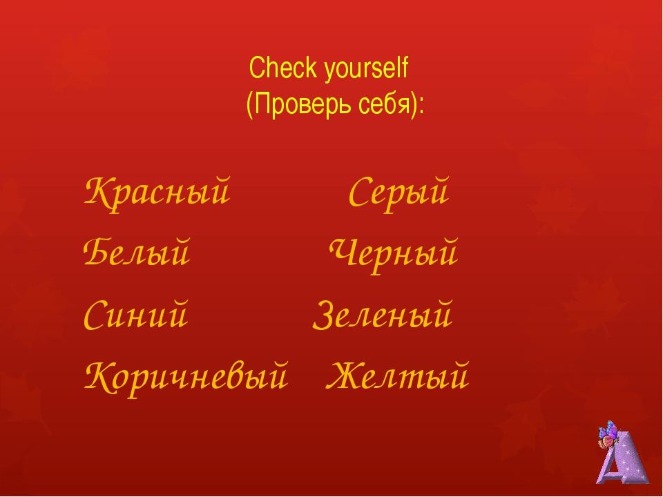 Check yourself (Проверь себя): Красный Серый Белый Черный Синий Зеленый Корич...
