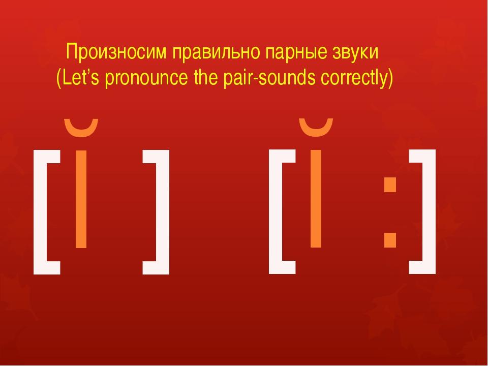 Произносим правильно парные звуки (Let's pronounce the pair-sounds correctly)...