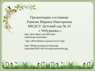 Презентацию составила: Равкова Марина Викторовна МКДОУ Детский сад № 10 « Чеб