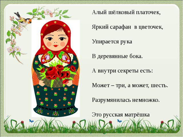Алый шёлковый платочек, Яркийсарафан в цветочек, Упирается рука В деревянны...