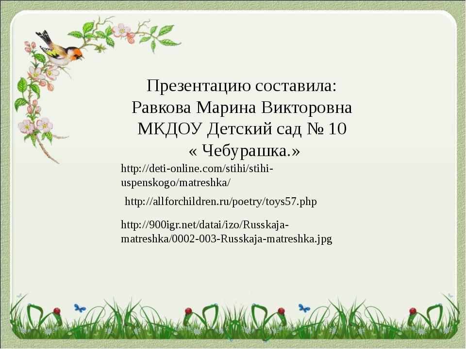 Презентацию составила: Равкова Марина Викторовна МКДОУ Детский сад № 10 « Чеб...