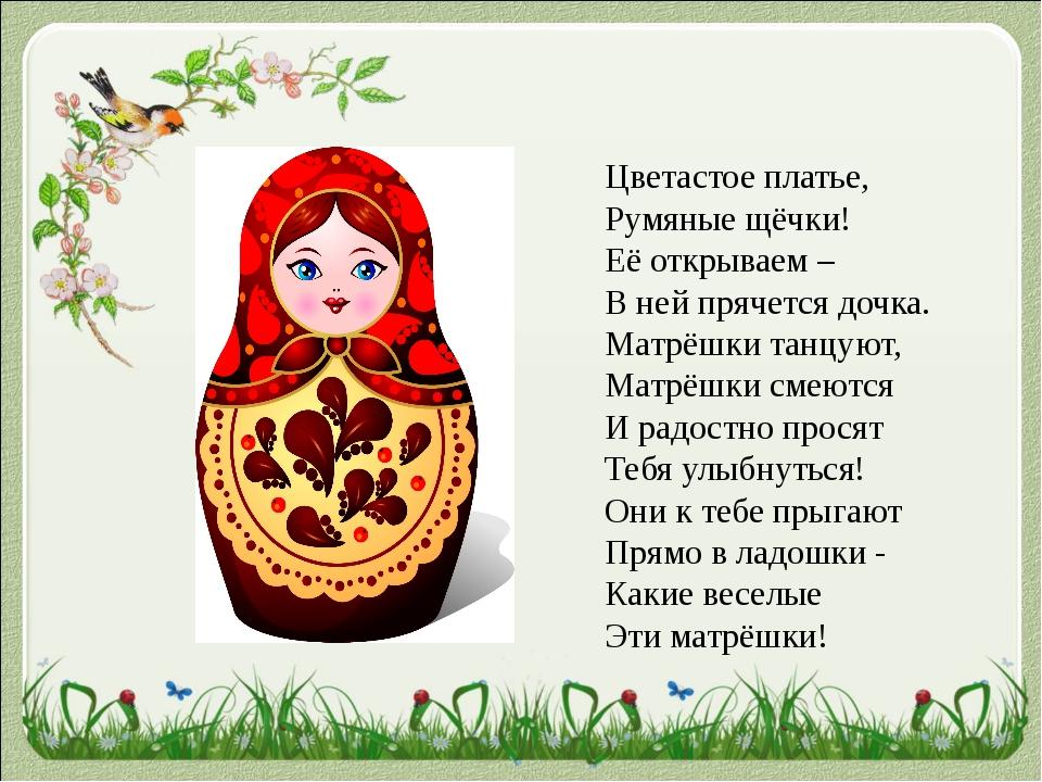 Цветастоеплатье, Румяные щёчки! Её открываем – В ней прячется дочка. Матр...