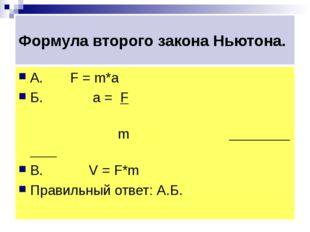 Формула второго закона Ньютона. А. F = m*a Б. a = F m B. V = F*m Правильный о