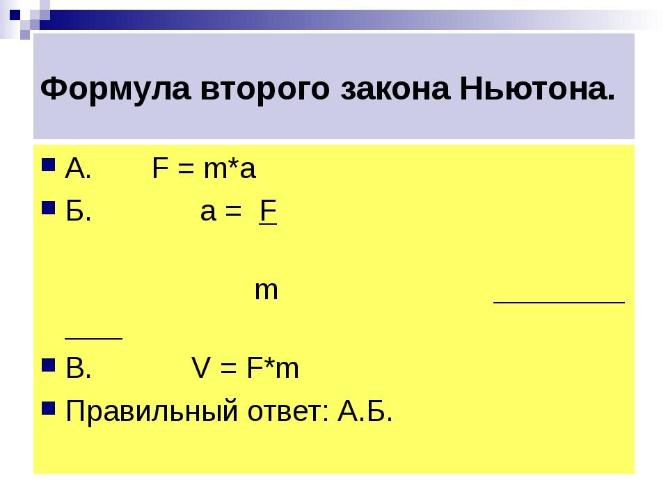 Формула второго закона Ньютона. А. F = m*a Б. a = F m B. V = F*m Правильный о...