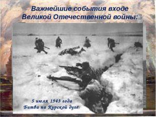 Важнейшие события входе Великой Отечественной войны: 5 декабря 1941г. Московс