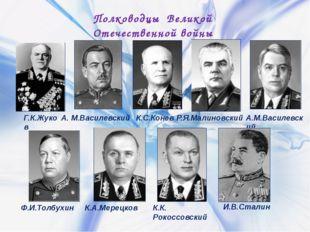 Полководцы Великой Отечественной войны Г.К.Жуков А. М.Василевский К.С.Конев
