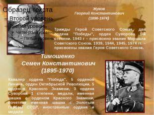 Жуков Георгий Константинович (1896-1974) Трижды Герой Советского Союза, два о