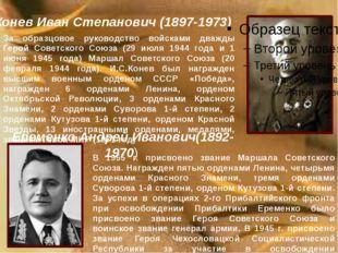 Конев Иван Степанович (1897-1973) За образцовое руководство войсками дважды Г