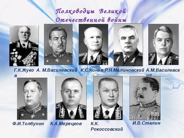 Полководцы Великой Отечественной войны Г.К.Жуков А. М.Василевский К.С.Конев...