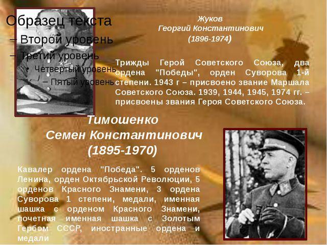 Жуков Георгий Константинович (1896-1974) Трижды Герой Советского Союза, два о...