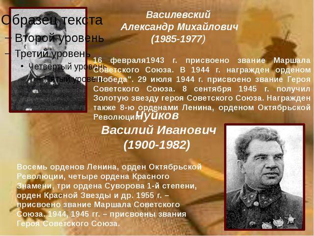 Василевский Александр Михайлович (1985-1977) 16 февраля1943 г. присвоено зван...