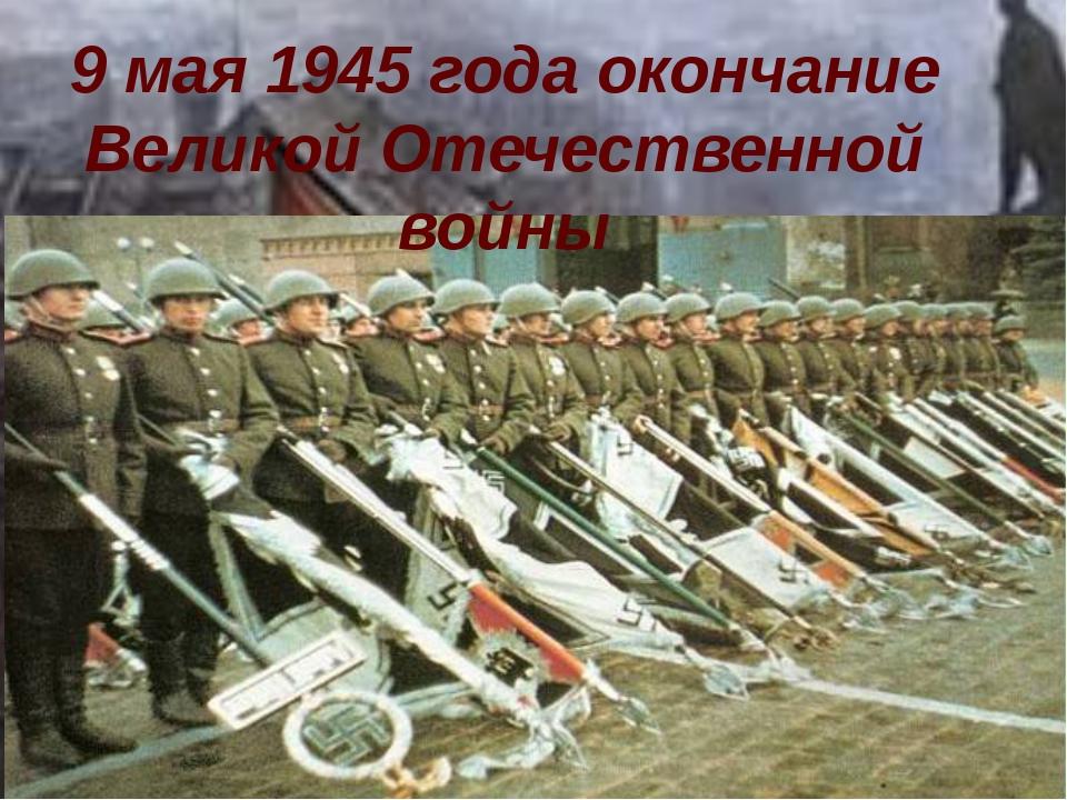 9 мая 1945 года окончание Великой Отечественной войны