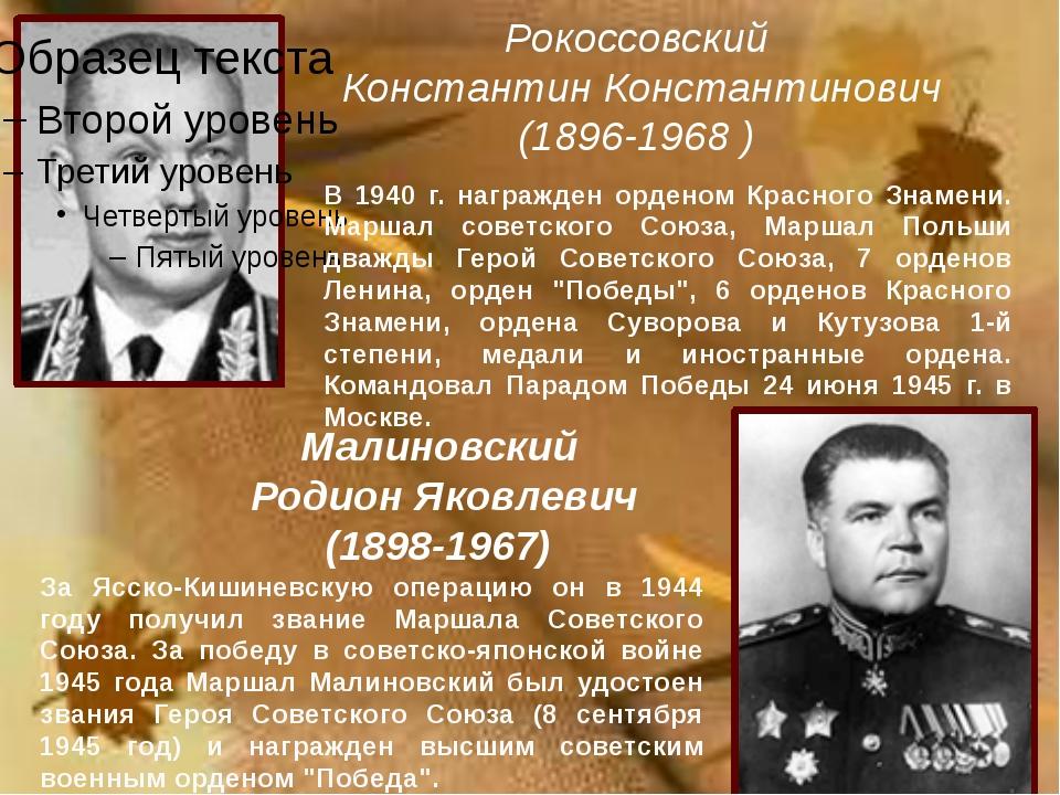 Рокоссовский Константин Константинович (1896-1968 ) В 1940 г. награжден орден...