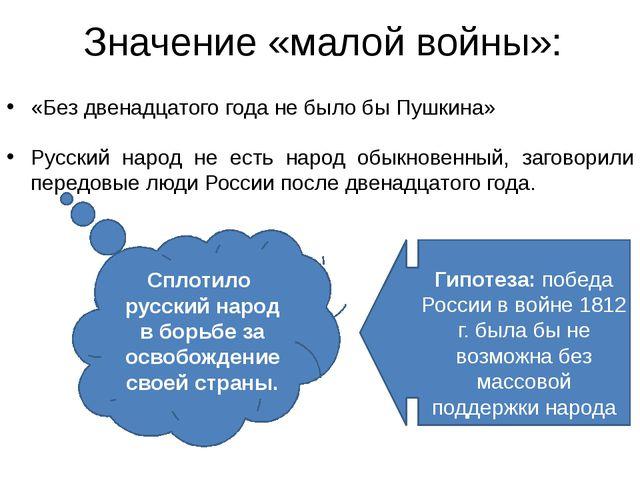 Значение «малой войны»: «Без двенадцатого года не было бы Пушкина» Русский на...