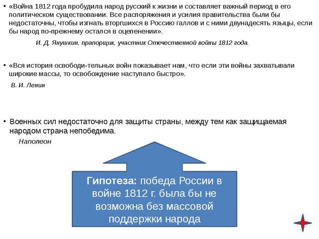 «Война 1812 года пробудила народ русский к жизни и составляет важный период в...