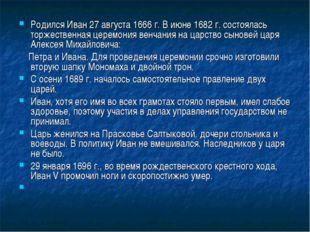 Родился Иван 27 августа 1666 г. В июне 1682 г. состоялась торжественная церем