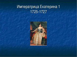 Императрица Екатерина 1 1725-1727