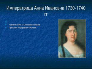 Императрица Анна Ивановна 1730-1740 гг . Родители: Иван V Алексеевич Романов