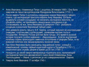 Анна Ивановна, племянница Петра I, родилась 28 января 1693 г. Она была замуже