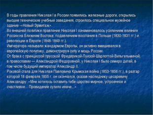В годы правления Николая I в России появились железные дороги, открылись высш